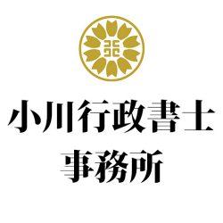 行政書士・生活保護専門家 小川友樹 ブログ